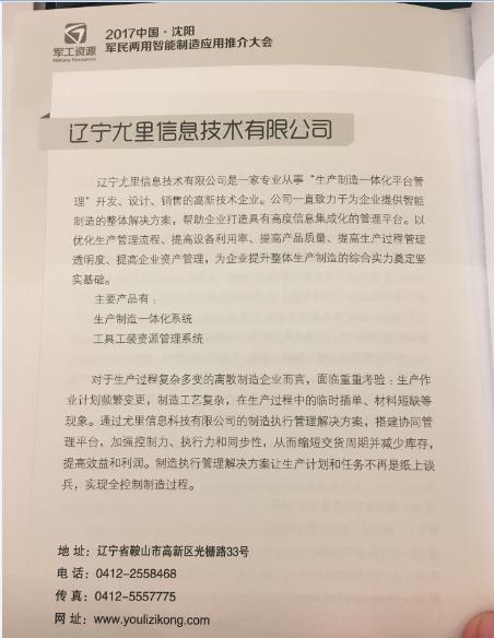 军民融合推荐会.png
